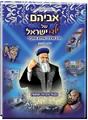 אביהם של ילדי ישראל