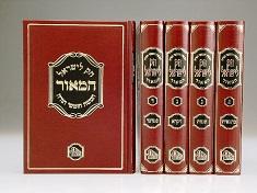 חוק לישראל-המאור-גדול