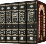 מקראות גדולות- קטן- עוז והדר