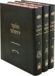 תלמוד ירושלמי-עוז והדר