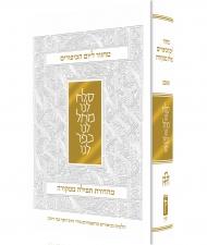 מחזור ליום כיפור- מהדורה לשעת הדחק- אשכנז