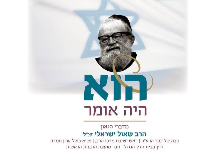 הוא היה אומר- הרב שאול ישראלי