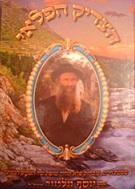 הצדיק הפלאי- הרב יוסף וולטוך- חלק א