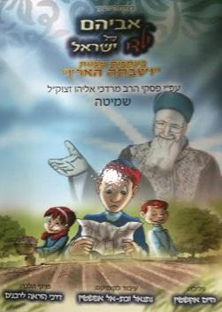 אביהם של ילדי ישראל- שמיטה