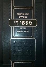 הגדה לפסח- מעשי ה