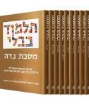 סט תלמוד בבלי שטיינזלץ - מהדורה גדולה