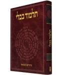 תלמוד בבלי קורן - מהדורה גדולה