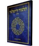 תלמוד ירושלמי- שקלים