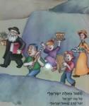 סיפור גאולה ישראלי