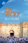 עם ישראל פסקאות מכתבי הרב קוק