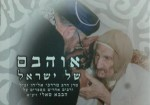 אוהבם של ישראל
