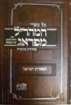 """המהר""""ל מפראג- תפארת ישראל"""