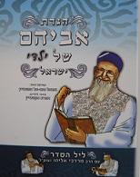 הגדת אביהם של ילדי ישראל