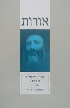 אורות ישראל ב