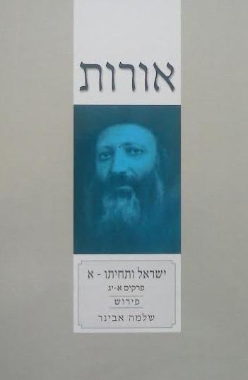 ישראל ותחייתו א