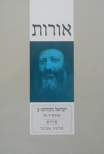 ישראל ותחייתו ב