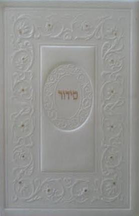 סידור בת ישראל -עדות מזרח