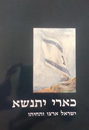 כארי יתנשא -ישראל ארצו ותחיתו