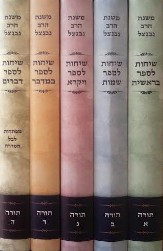 משנת הרב נבנצל - סט שיחות לחמישה חומשי תורה-