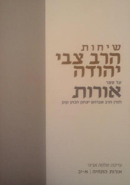שיחות הרב צבי יהודה על ספר אורות