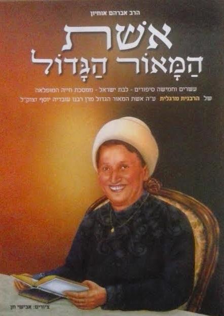 אשת המאור הגדול -הרבנית מרגלית יוסף זצל