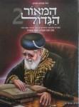 המאור הגדול 2- הרב עובדיה יוסף זצל