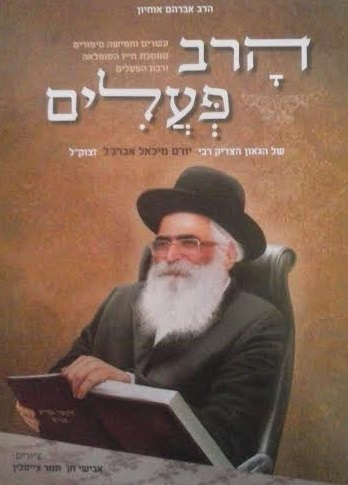 """הרב פעלים - הרב יורם מיכאל אברג'ל זצ""""ל"""