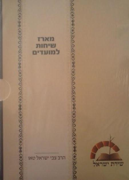 מארז שיחות למועדים - הרב צבי ישראל טאו
