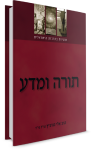 תורה ומדע -סוגיות בתרבות הישראלית