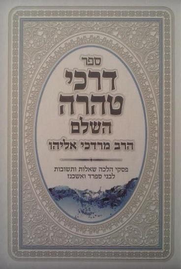 """דרכי טהרה השלם - הרב מרדכי אליהו זצק""""ל"""