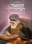 המאור הגדול 4 - הרב עובדיה יוסף