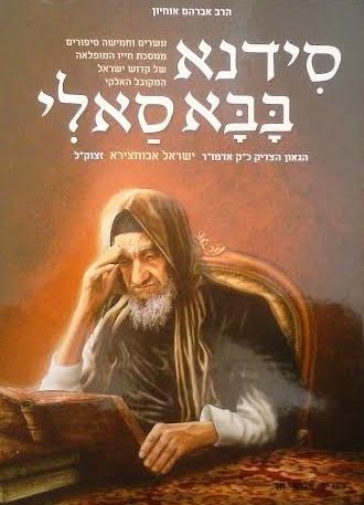 סידנא בבא סאלי - הרב ישראל אבוחצירא