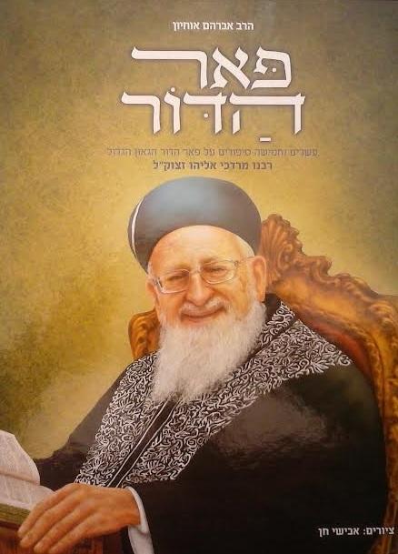 """פאר הדור - הרב מרדכי אליהו זצק""""ל"""