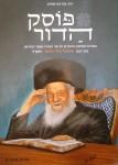 פוסק הדור -הרב שמואל הלוי וואזנר