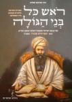 ראש כל בני ה גולה - הרב יוסף חיים מבגדד