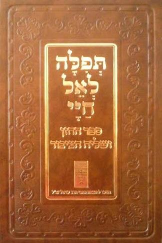 תפילה לאל חי - ספר החזן ושליח ציבור