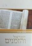 ישראל והזמנים