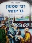 סיפורו של רבי שמעון בר יוחאי