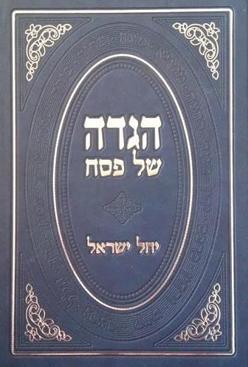 הגדה של פסח -יחל ישראל