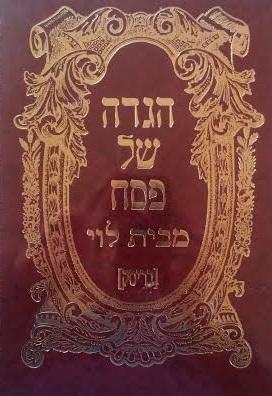 הגדה של פסח מבית לוי (בריסק)
