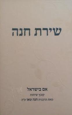 שירת חנה- אם בישראל