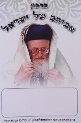 ברכון אביהם של ישראל