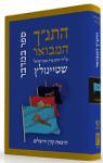 """התנ""""ך המבואר- במדבר"""