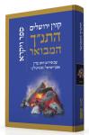 """התנ""""ך המבואר- ויקרא"""