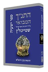 """התנ""""ך המבואר- ישעיה"""