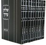 שולחן ערוך- המאיר לישראל