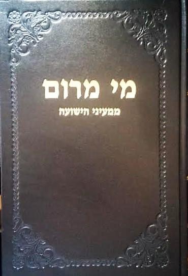מי מרום מעייני הישועה -מהדורה חדשה