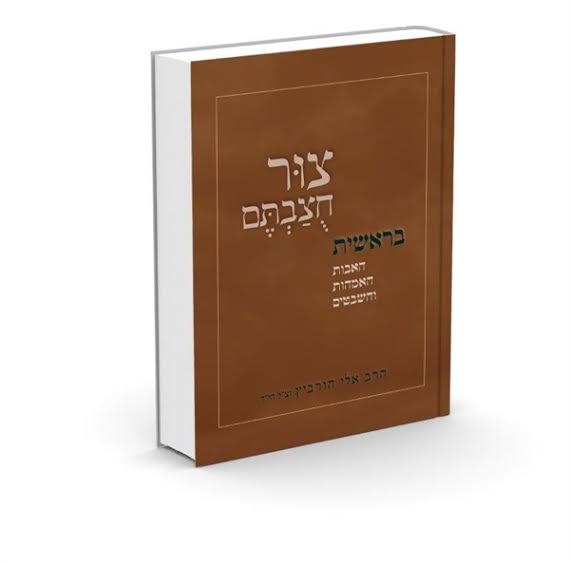 """צור חצבתם -הרב אלי הורוביץ הי""""ד"""