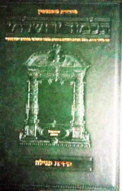 מגילה ירושלמי שוטייטין