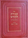 עבודת הקודש לרבי מאיר גבאי